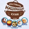 Фестиваль національної кухні переносять