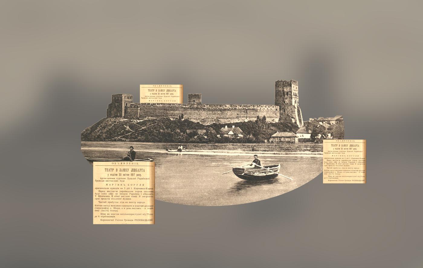 До історії театру в Луцькому замку в 1917 році