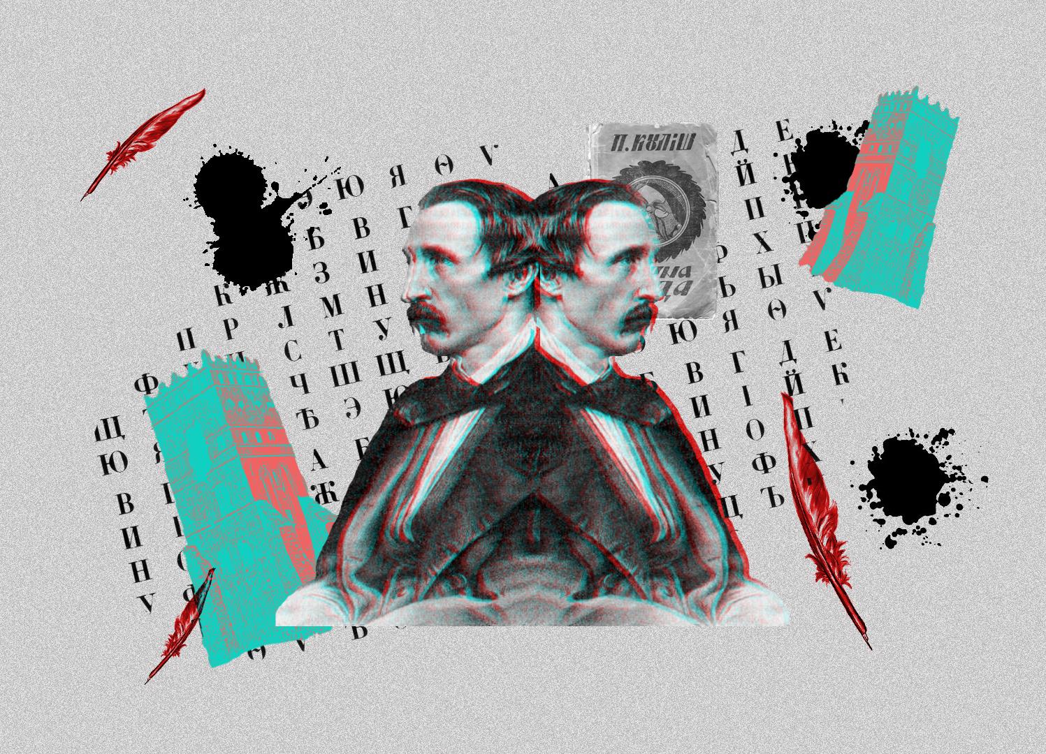 Пантелеймон Куліш і Луцьк. Інтимні взаємини