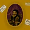 Соломон Дубно – представник єврейського просвітництва