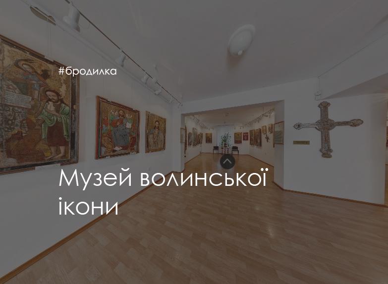 Бродилка онлайн: Музей волинської ікони