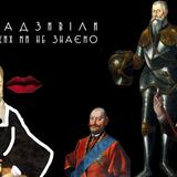 Рибонька, Пане Коханку, Перун. Дивні нікнейми князів Радзивілів
