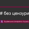 Матвіїв відверто про луцький «бєзпрєдєл»
