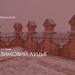Запрошують на історичну прогулянку зимовим Луцьком