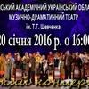 Лучан запрошують на благодійний концерт