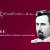 (Не)відомі волиняни: український математик Михайло Кравчук