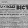 Кореспондент «Краківських вістей» побачив Луцьк бідним і знищеним