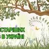 10 найстаріших дерев в Україні