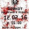 У Луцьку знову бойкотуватимуть російський бізнес