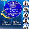 У Луцьку вкотре обиратимуть «Міс Принцесу України»