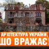 11 неймовірних шедеврів архітектури України, які варто побачити