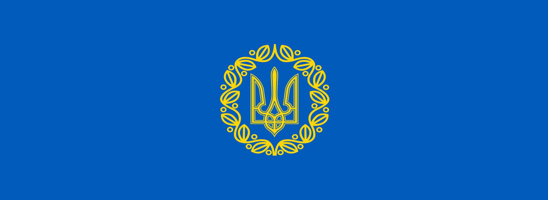 20 листопада: створили УНР