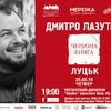 Дмитро Лазуткін у Луцьку презентуватиме «Червону книгу»