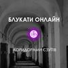 Бродилка онлайн: колегіум єзуїтів у Луцьку