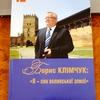 У Луцьку презентували книгу-спомин про Бориса Клімчука