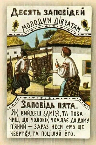 10 заповідей молодим дівчатам від художника Василя Гулака з 1918 року.