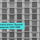Екскурсія: останні агенти луцького модернізму, 1970-1980