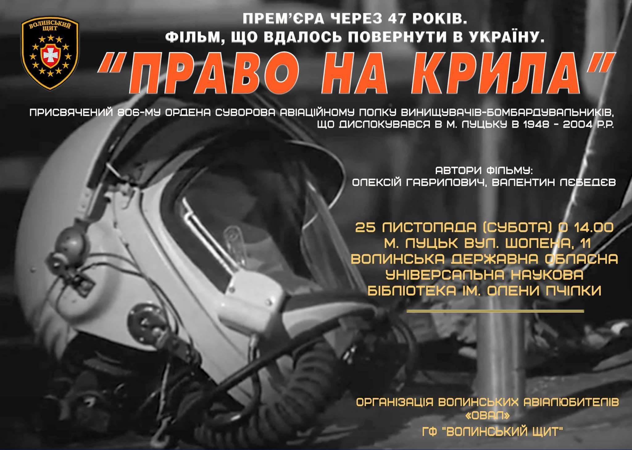 «Право на крила». Покажуть фільм, який повернувся в Луцьк через 50 років