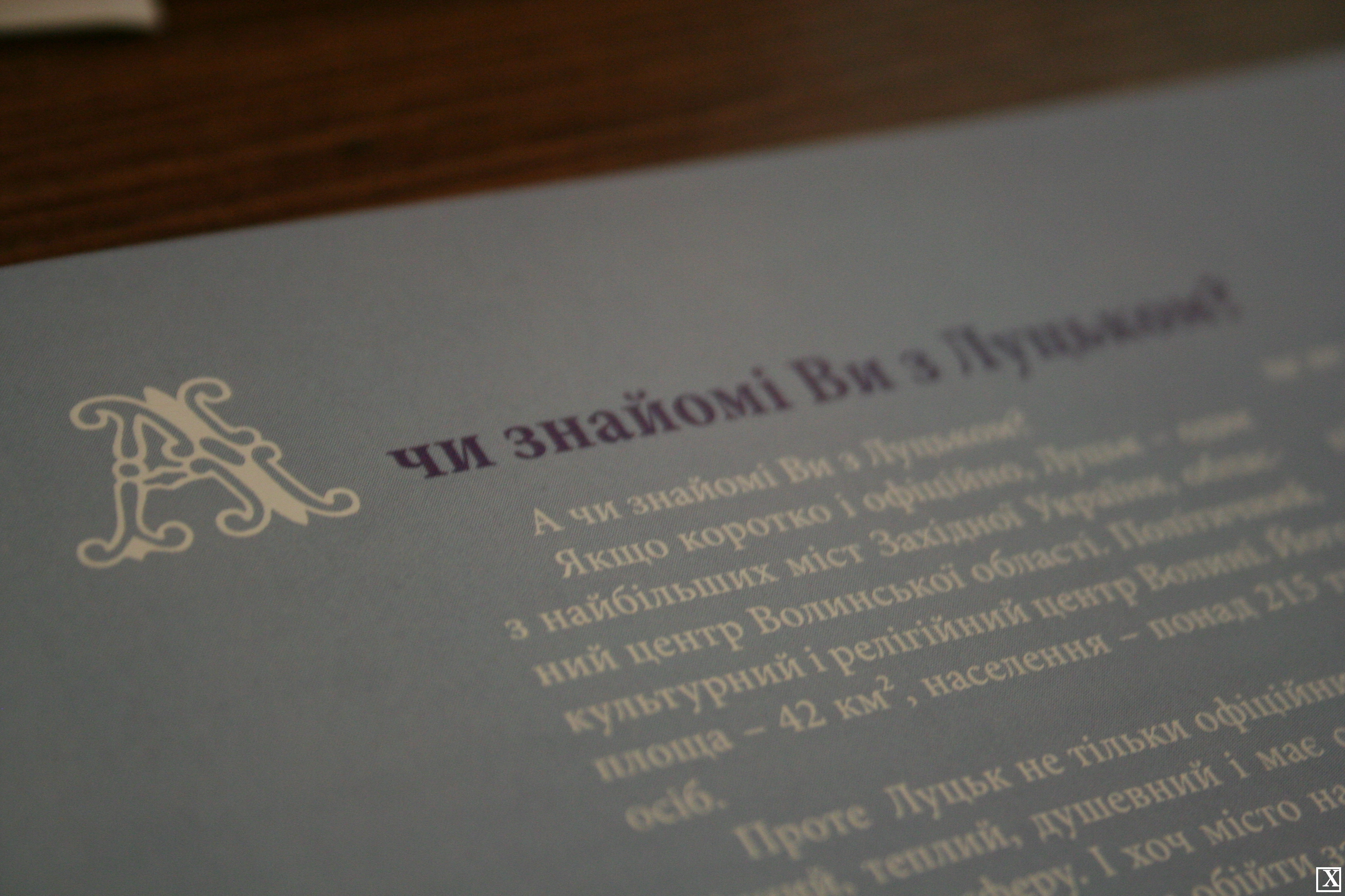 Employment agencies in Lutsk and region: a selection of sites