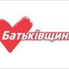 «Батьківщина» оприлюднила список кандидатів в облраду