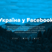 Україна у Facebook. Якби країна мала свою сторінку