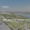 Рухома панорама Києва з висоти 100 метрів
