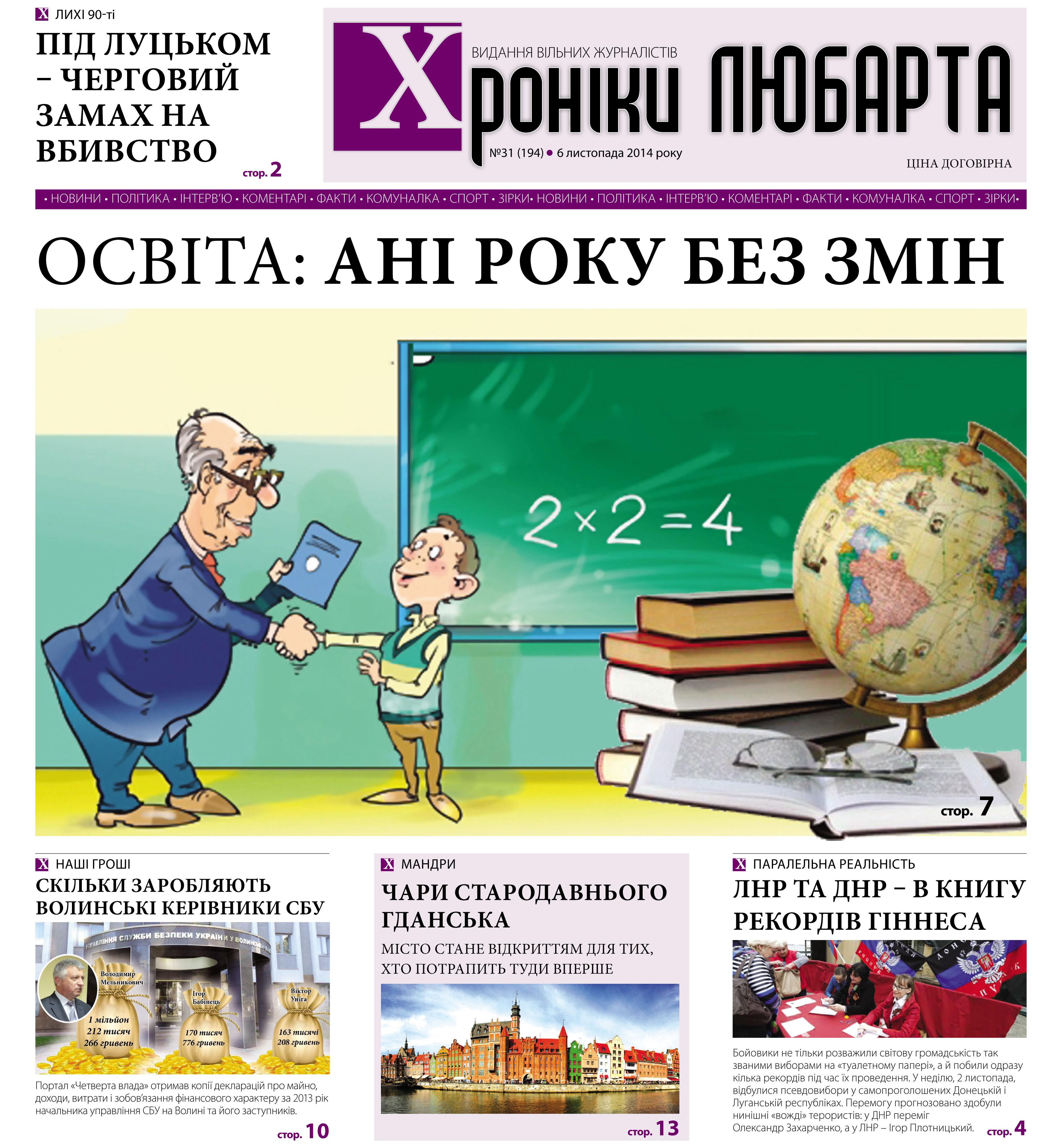 №31 (194) від 06.11.2014