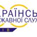 В Україні відзначають 100-річчя державної служби