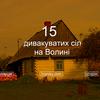 Оса, Печихвости і Сушибаба: 15 дивакуватих назв волинських сіл