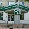 В Україні визнали неплатоспроможним банк «Фінанси та кредит»