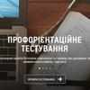 В Україні з'явився ресурс, який допоможе визначитися з майбутньою професією