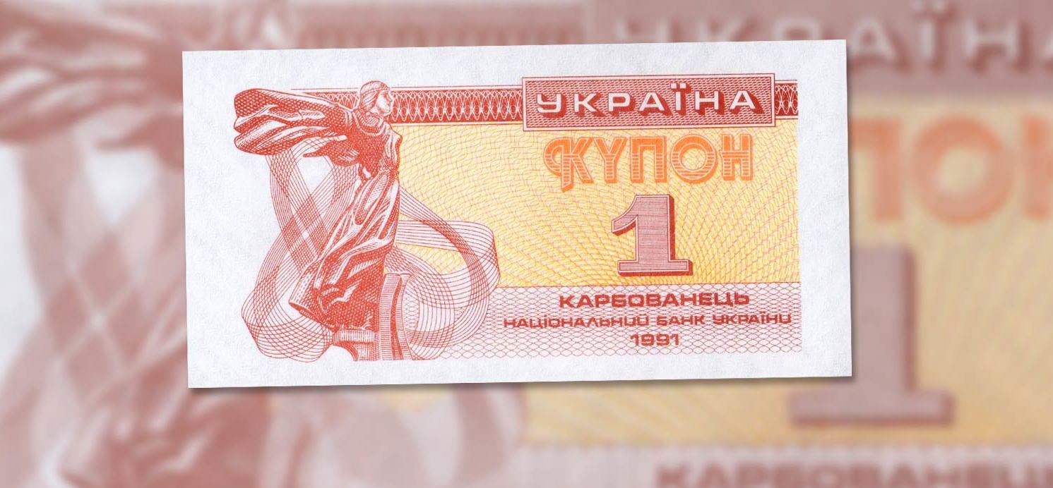 12 листопада: вихід України з рубльової зони