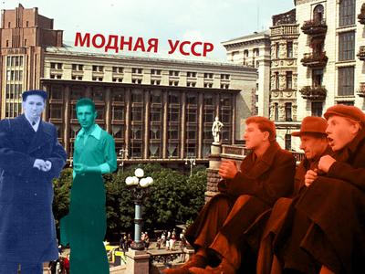 Історія чоловічої української моди: 1950-1960-ті (рос.)