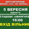 У Луцьку зійдуться у поєдинку ветерани «Волині» та «Динамо»