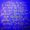 Гострі шрифти та м'які слова Катерини Яцушек