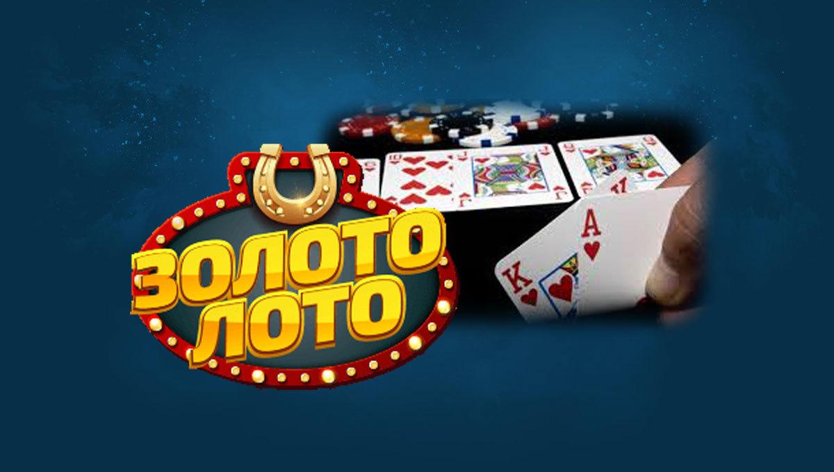 Популярное украинское казино Золото Лото