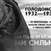 85 роковини Голодомору 1932-1933 рр. План заходів