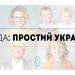Створено сайт, де кожен може креативно привітати Україну із Днем незалежності