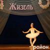 Пуанти, пачки та балетні па: майстерність вихованців студії «Жизель». Фото