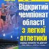 На оновленому «Авангарді» відбудеться чемпіонат з легкої атлетики