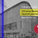 Екскурсія «100 років Bauhaus. Луцький рахунок»