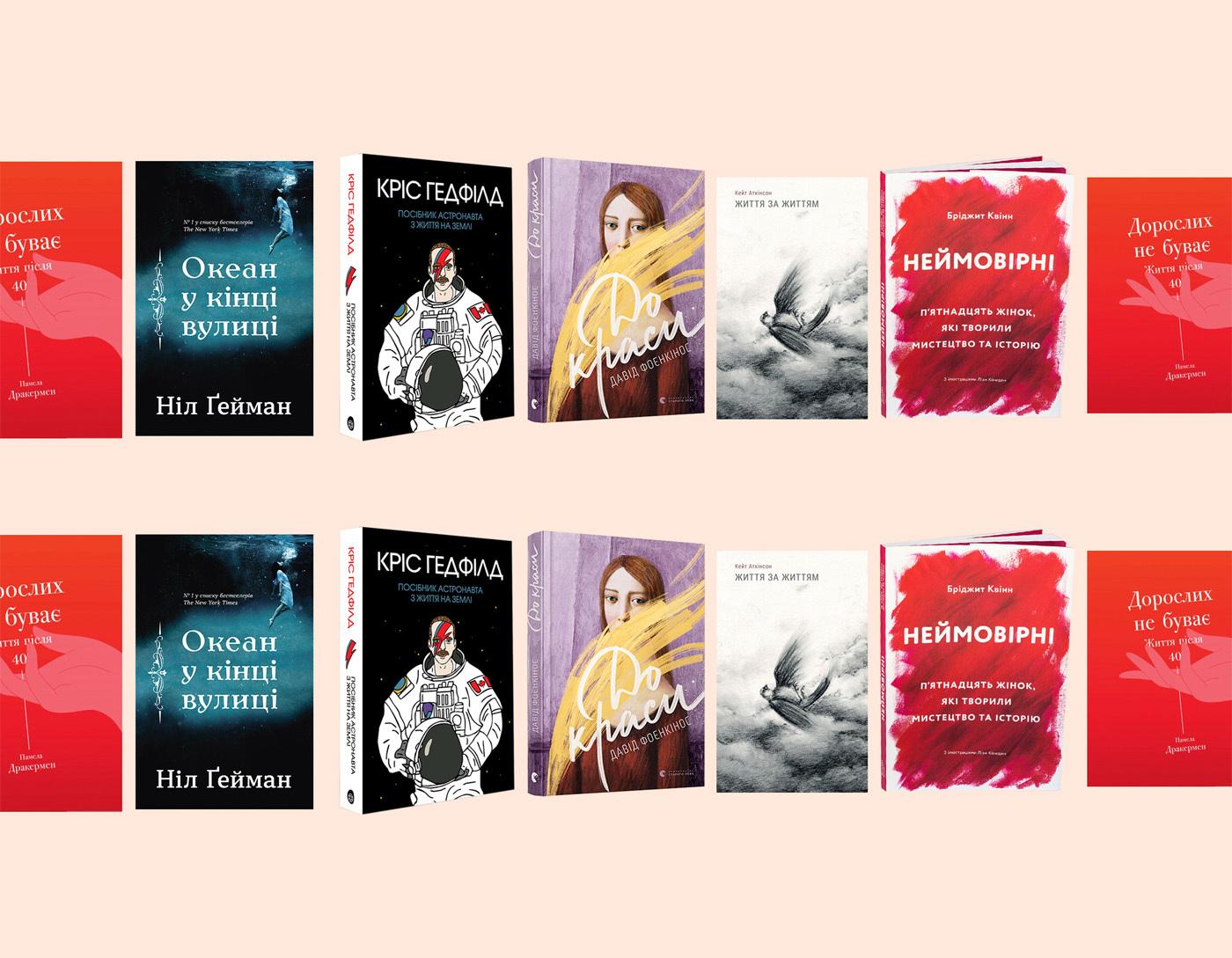 6 книг, які надихнуть на зміни навесні