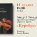 Андрій Бондар презентує у Луцьку «Церебро»