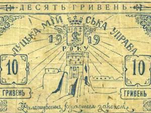 Луцькі гроші 1919 року. Фальшування карається тяжкою тюрмою