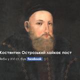 Костянтин Острозький лайкає пост. Якби у XVI ст. був Facebook