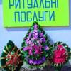 У Луцьку зросла ціна на ритуальні послуги