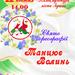 Завтра у Луцьку – обласне свято хореографії «Танцює Волинь»
