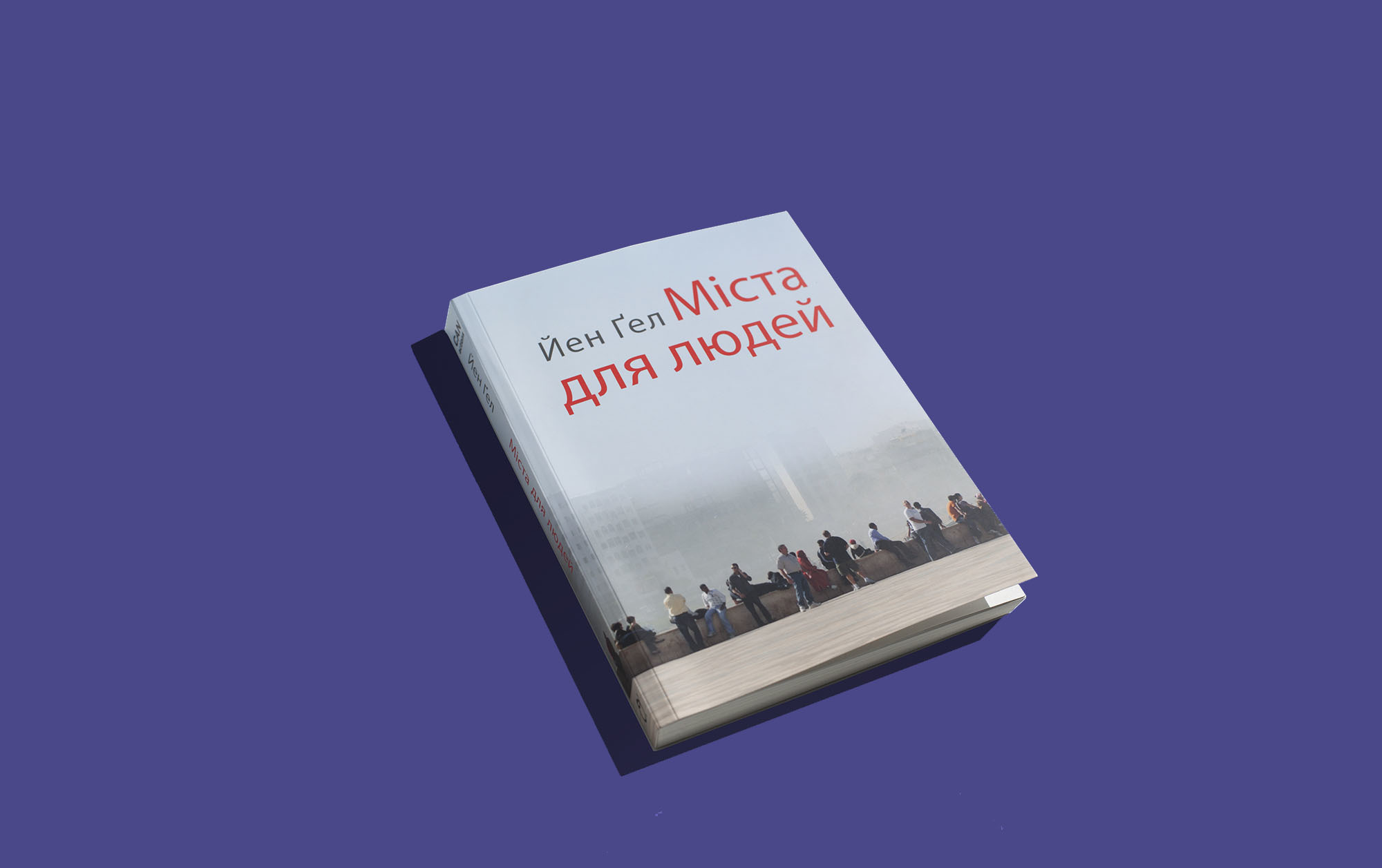 Як міста впливають на наш стиль життя та поведінку: уривок з книги «Міста для людей» Йена Ґела