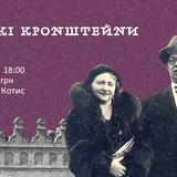 У Луцьку відбудеться екскурсія про видатну родину міста – Кронштейнів