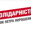 Луцька «Солідарність» представила свою команду на виборах